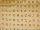 Chinese Design Jacquard Fabric - Gold Hanzi