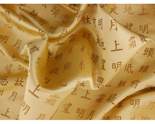Chinese Design Jacquard Fabric - Gold Hanzi